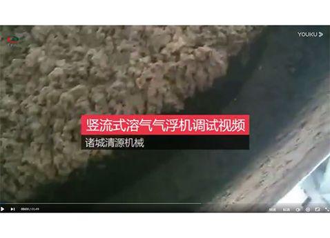 超级溶气气浮机安装调shi视频