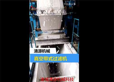 zhenkong带式guo滤机调shi视频