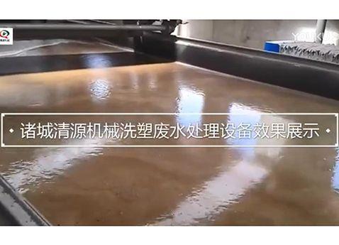 洗塑废shui处理设备xiaoguo展示